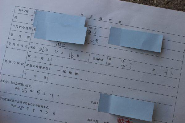 熊本地震太陽光発電罹災証明書