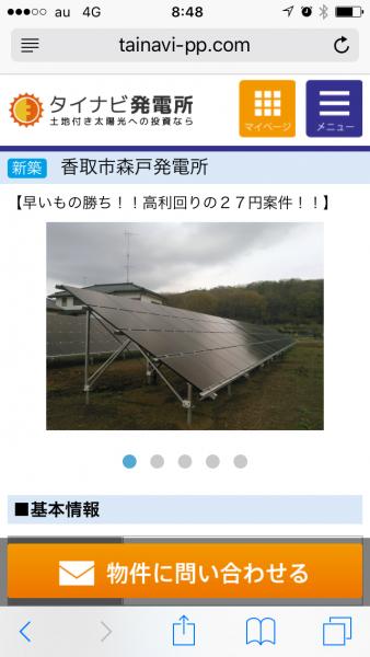 土地付き太陽光発電の投資物件検索サイトの使い方7