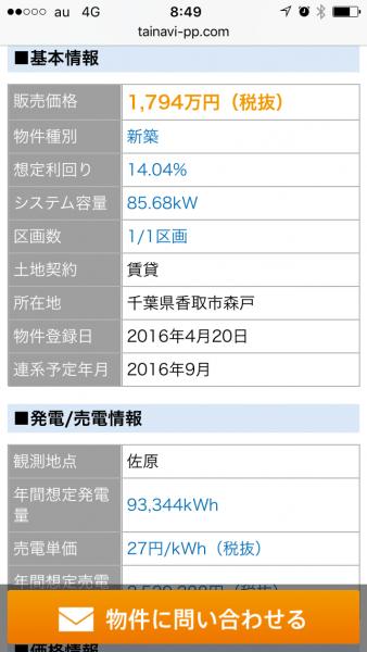 土地付き太陽光発電の投資物件検索サイトの使い方8