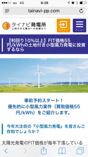 小型風力発電物件事前予約
