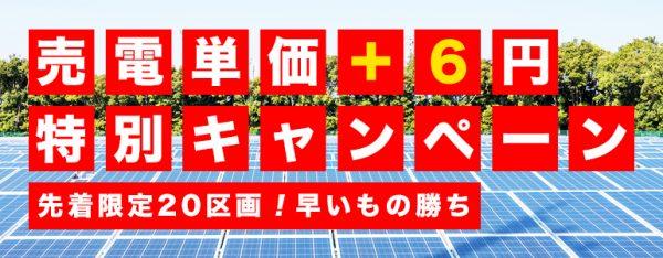 売電単価+6円!?フルローンで買える!売電価格をアップする方法