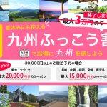 九州観光支援のための割引付旅行プラン助成制度