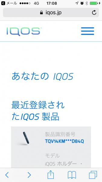 【修理依頼方法】アイコスiQOSカスタマーセンター電話番号